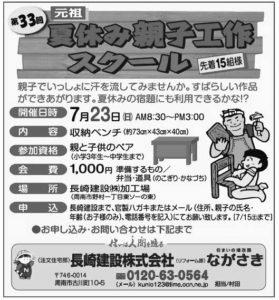 第33回夏休み親子工作スクール(終了)