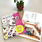 長崎建設が掲載された雑誌