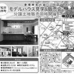 下松市楠木町モデルハウス見学会および販売会(終了)