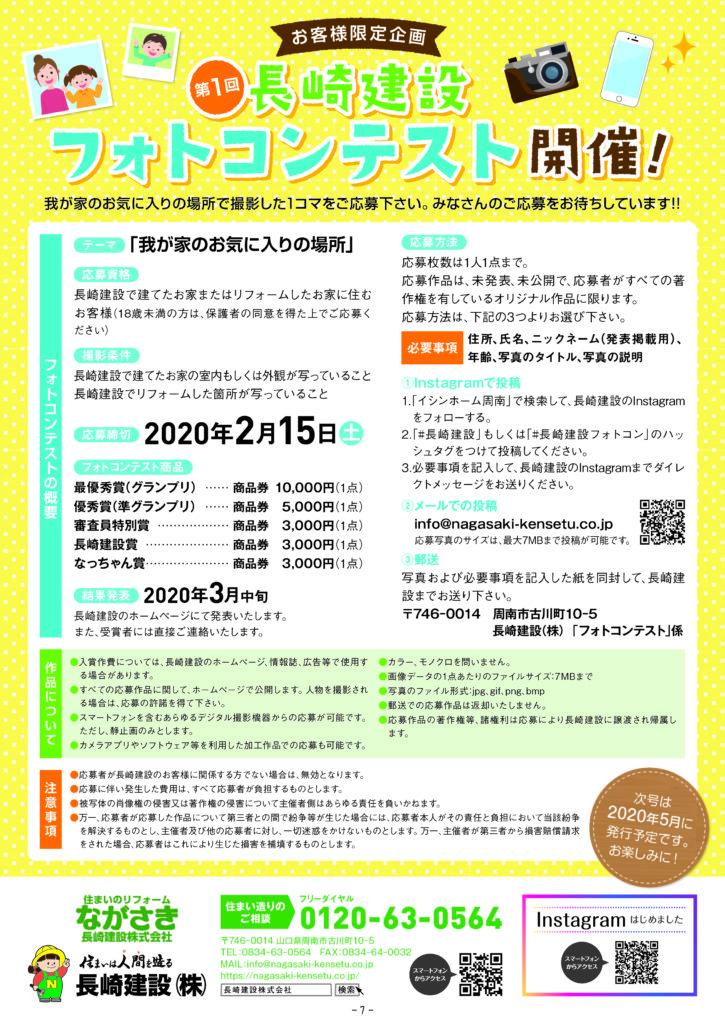 【お客様限定企画】第1回長崎建設フォトコンテスト