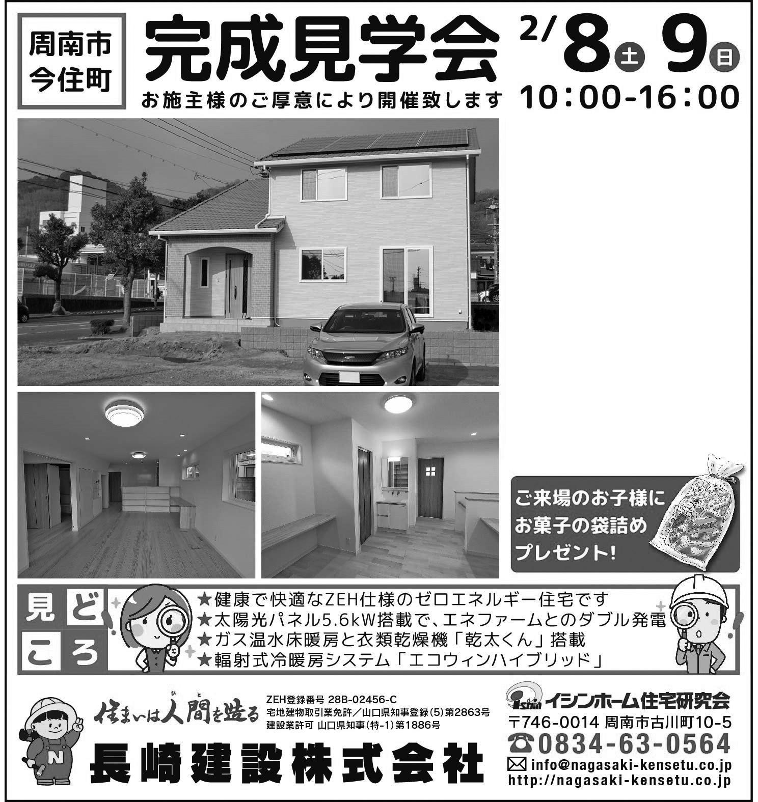 完成見学会2/8(終了)