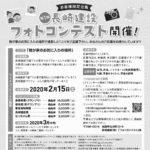 長崎建設フォトコンテスト(終了)