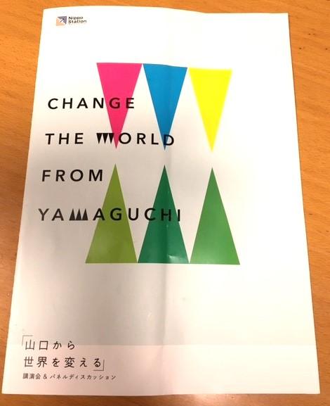 「山口から世界を変える」パンフレット