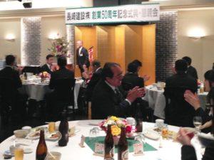 長崎建設創業50周年記念式典