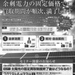 太陽光発電のセミナー(終了)