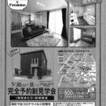 下松市楠木町モデルハウスOPEN見学会(終了)