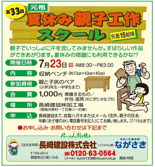 第33回夏休み親子工作スクール参加者募集