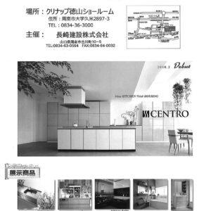 新春水まわり工房リフォームフェア2018(gray)