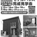 下松市楠木町モデルハウス完成見学会(終了)