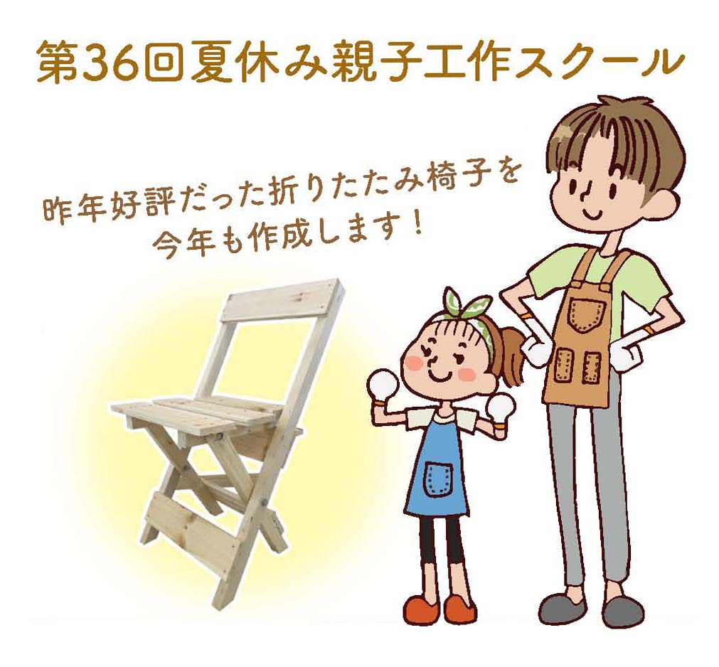 夏休み親子工作スクール変更