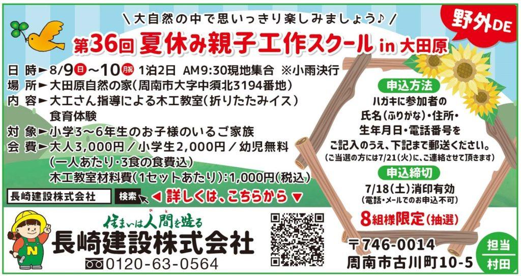 第36回夏休み親子工作スクールin太田原