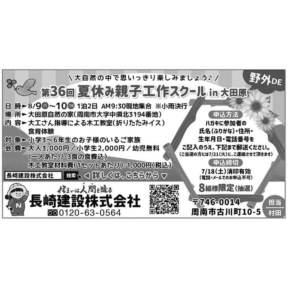 第36回夏休み親子工作スクールin大田原