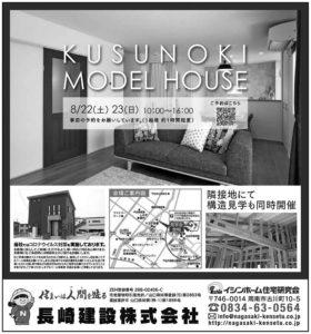 下松市楠木町モデルハウス完成見学会&構造見学会
