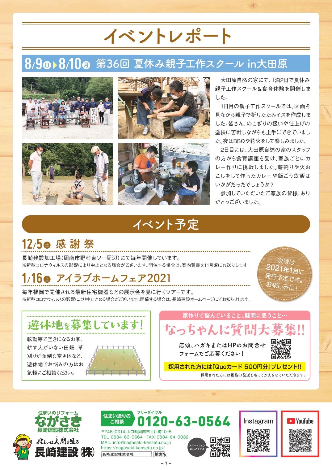 なっちゃん通信2020.9月号イベントレポート