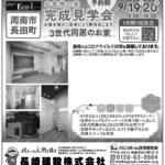 周南市長田町完成見学会(終了)