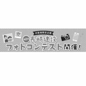 長崎建設フォトコンテスト2021(受付終了)