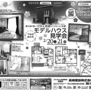 下松楠木町モデルハウス見学会(終了)
