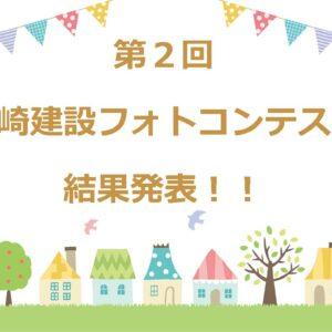 第2回長崎建設フォトコンテスト結果発表