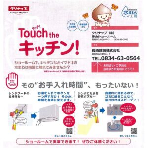 Touch the キッチン